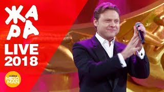 Александр Коган - Падаю в тебя (ЖАРА, Live 2018)