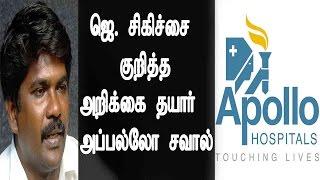 ஜெ சிகிச்சை குறித்த அறிக்கை தயார்   Apollo Is Ready With Medial Record Of Jayalalitha