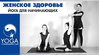 Упражнения для укрепления мышц малого таза.  ЖЕНСКАЯ ЙОГА.