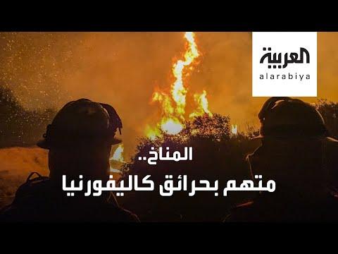 العرب اليوم - شاهد: ما هي أسباب خروج حرائق كاليفورنيا عن السيطرة؟