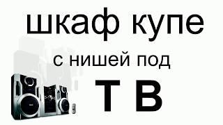 Гостиная Шкаф купе ТВ   2600*2400 от компании Фаберме - видео