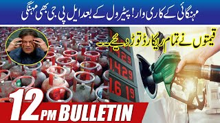 12pm News Bulletin    16 July 2021    Rohi