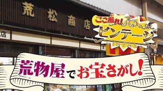 荒松商店でお宝さがし!【ここ掘れ!ビンテージ】