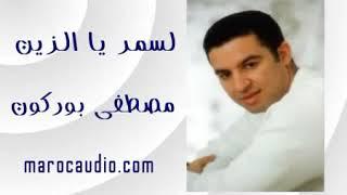 اغاني حصرية لسمر يا الزين - مصطفى بوركون.flv تحميل MP3
