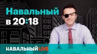 Навальный в 20:18. Эфир #003, 04.05