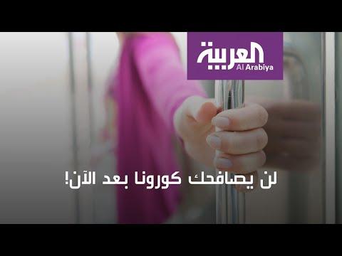 العرب اليوم - شاهد: مكان لا يخطر على بالك قد تلتقط منه فيروس