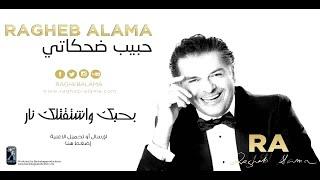 تحميل اغاني Ragheb Alama - Bhebbak w Shta2tellak Nar / راغب علامة - بحبك وإشتقتلك نار MP3