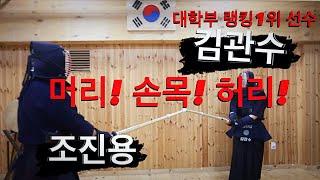 검도 선수 조진용 김관수|| 머리, 손목, 허리