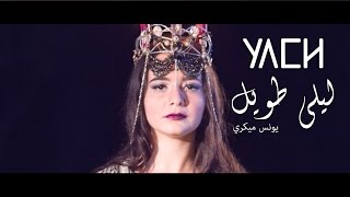 music younes migri lili twil en mp3