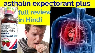 syrup asthalin expectorant plus /uses,dose, composition,price,side effects & full review hindi