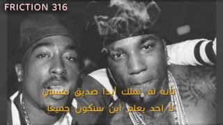 "ترجمة اغنية توباك شاكور ""لم تحضى أبداً بصديق نفسي"" 2pac never had a friend like me"