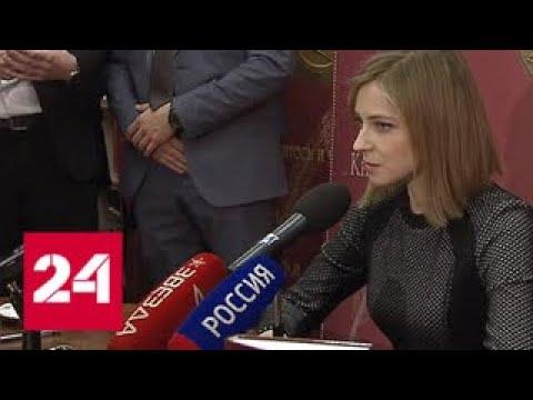 , title : 'Наталья Поклонская презентовала свою книгу - Россия 24'