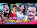 Bishnu Majhi New Lok Dohori 2075/2019 | Ke Yesto Huna Lekheko | Mohan Khadka | Bimal Adhikari | Saya