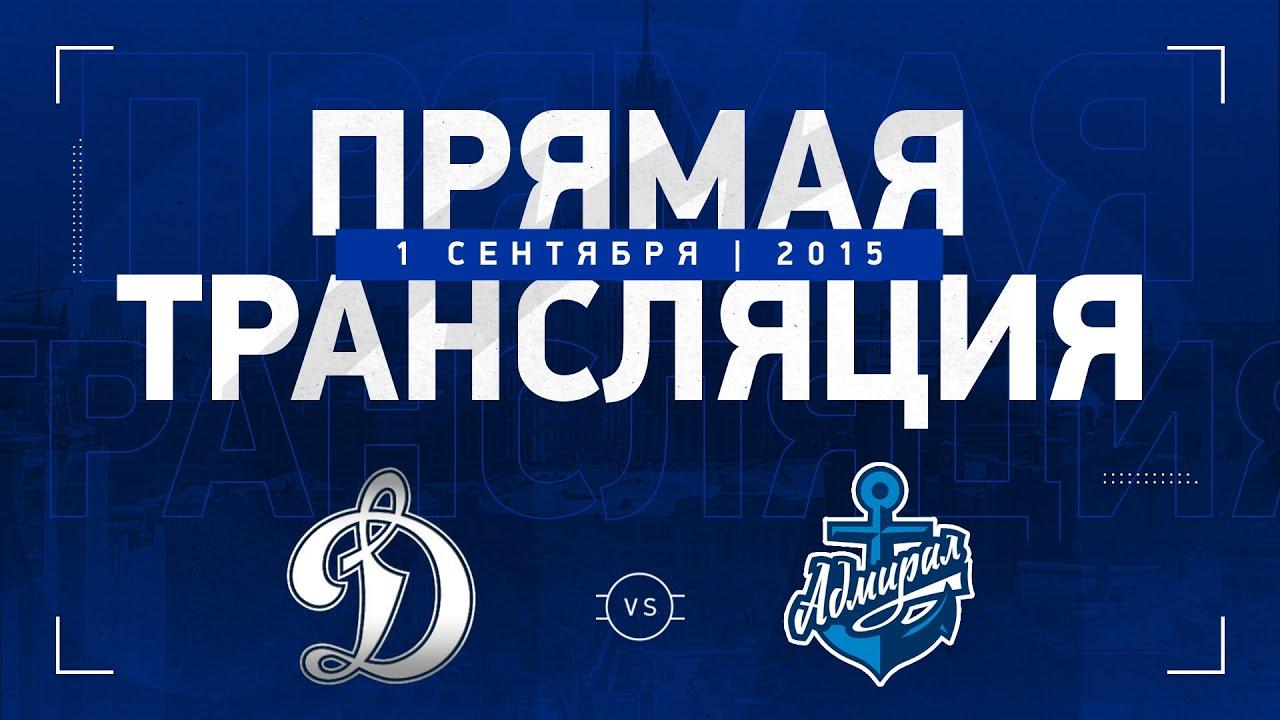 Чемпионат х к динамо москва