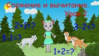 Математика с кисой Алисой. Урок 2. Сложение и вычитание в пределах 3.