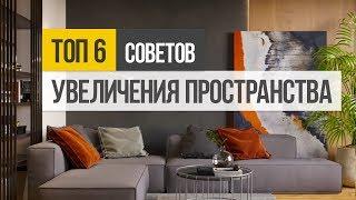 6 советов, как увеличить пространство в маленькой квартире