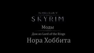 "TES 5: Skyrim #Моды - Дом ""Нора хоббита"""