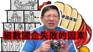 細數國企必定失敗的原因!〈蕭若元:理論蕭析〉2019-05-11