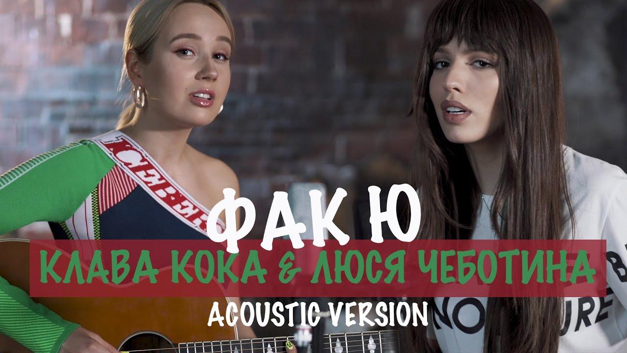Клава Кока & Люся Чеботина — Фак Ю (Acoustic Version)