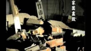 preview picture of video '512中國四川大地震'