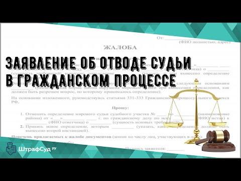 Заявление об отводе судьи в гражданском процессе