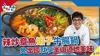 辣炒章魚蝦子牛腸鍋| 釜山最強海味 史上最強下酒菜來了啦! 【油囉奔Kai動】