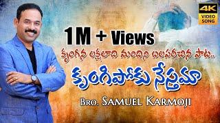 కృంగిపోకు నేస్తమా || KRUNGIPOKU NESTHAMA || OFFICIAL 4K CHRISTIAN VIDEO SONG || Bro.Samuel Karmoji