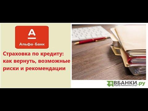 Возврат страховки по кредиту Альфа Банк. АльфаСтрахование-Жизнь (июль 2020г.)