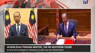 Ucapan Khas YAB Perdana Menteri Malaysia, Tan Sri Muhyiddin  Yassin (2 Mac 2020)