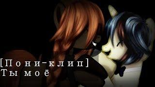 [Пони-клип]Ты моё