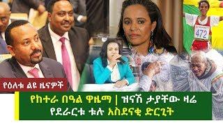 የከተራ በዓል ዋዜማ | ዝናሽ ታያቸው ዛሬ | የደራርቱ ቱሉ አስደናቂ ድርጊት | የዕለቱ ልዩ ዜናዎች | Ethiopian Daily News