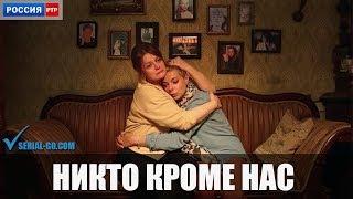 Сериал Никто кроме нас (2018) 1-4 серии фильм мелодрама на канале Россия - анонс