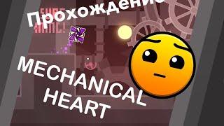 Прохождение MECHANICAL HEART | 💜 | GD | EROKEZ | одна попытка |