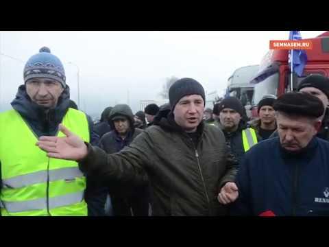, title : 'Платон! Дальнобойщики! Акция протеста дальнобойщиков в Пензенской области!'