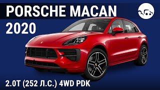 Porsche Macan 2020 2.0T (252 л.с.) 4WD PDK - видеообзор