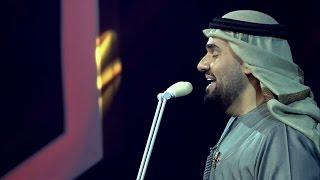 تحميل اغاني حسين الجسمي - سألوني الناس | رحلة جبل 2016 MP3