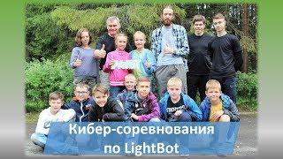 Кибер-соревнования по LightBot в Изумруде
