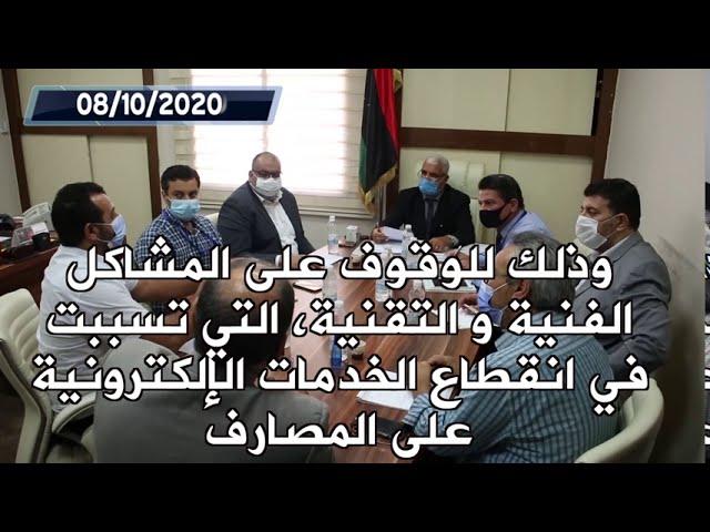 لجنة الخدمات الإلكترونية المقدمة للمصارف تعقد اجتماعها السابع - طرابلس 8 أكتوبر 2020 م