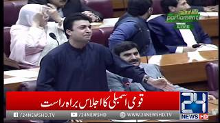 Complete National Assembly Session | 24 Jan 2019