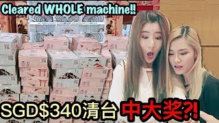 Spent SGD$340 to clear the WHOLE Mystery Box Vending MACHINE!