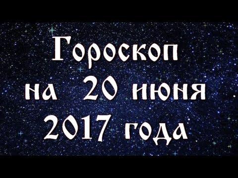 Гороскоп на 2017 год по знакам зодиака дева мужчина лошадь