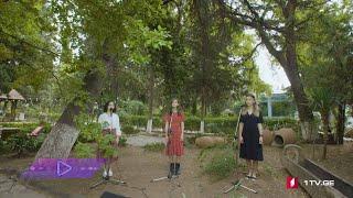ელისაბედ ლომინეიშვილი,მარიამ დუმბაძე & თეონა ბაკურაძე - გაზაფხულთან ერთად ვიტყვით სიმღერას