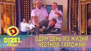 Один день из жизни Одесской таможни | Социальный ролик - нет коррупция, а хабар можна!