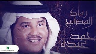 اغاني حصرية Mohammed Abdo ... Ramad Al Masabeeh - With Lyrics | محمد عبده ... رماد المصابيح - بالكلمات تحميل MP3