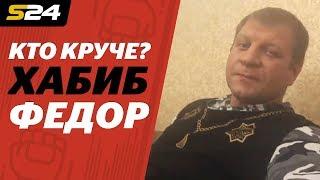 Александр Емельяненко о брате, Хабибе и Кокорине | Sport24