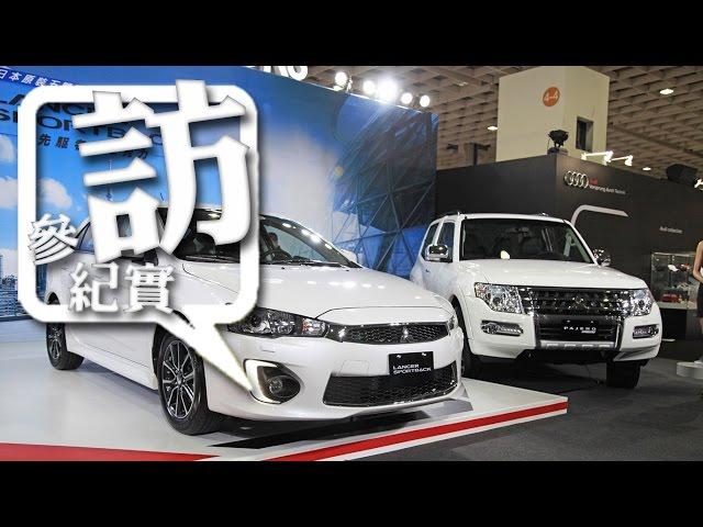 20160701 Mitsubishi Sportback 發表會