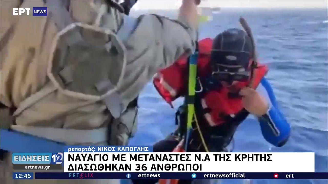 Ναυάγιο με μετανάστες Ν.Α της Κρήτης | 24/07/2021 | ΕΡΤ