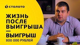 Столото ПРЕДСТАВЛЯЕТ | Победитель Жилищной лотереи - Толбо Толбоев | Выигрыш 800 000 рублей