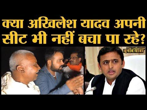 क्या Akhilesh yadav को Azamgarh में हरा देंगे Dinesh lal yadav Nirahua?