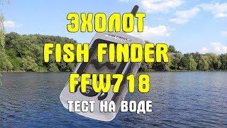 Беспроводной эхолот Fish Finder FFW718 Lucky: первый тест на воде